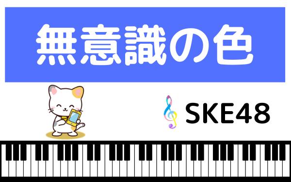 SKE48の無意識の色