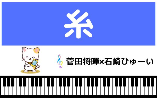 菅田将暉×石崎ひゅーいの糸