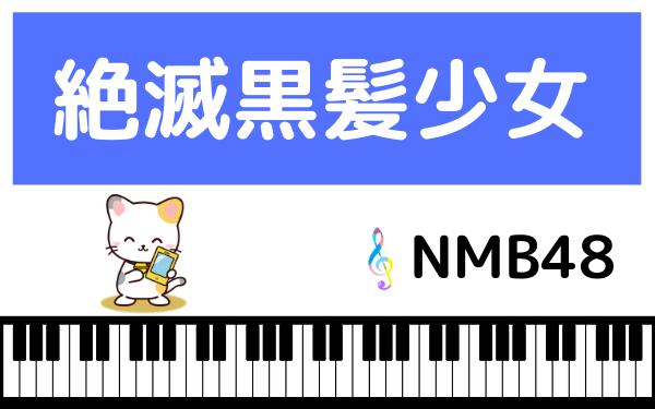 NMB48の絶滅黒髪少女