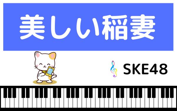 SKE48の美しい稲妻