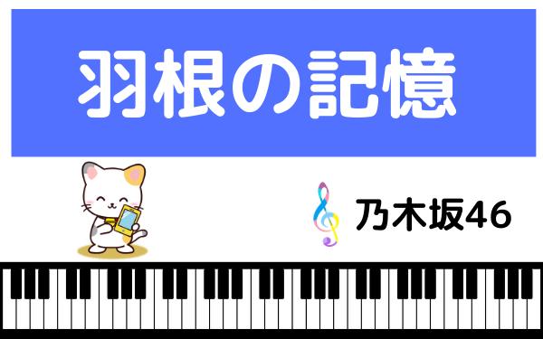 乃木坂46の羽根の記憶