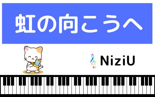 NiziUの虹の向こうへ