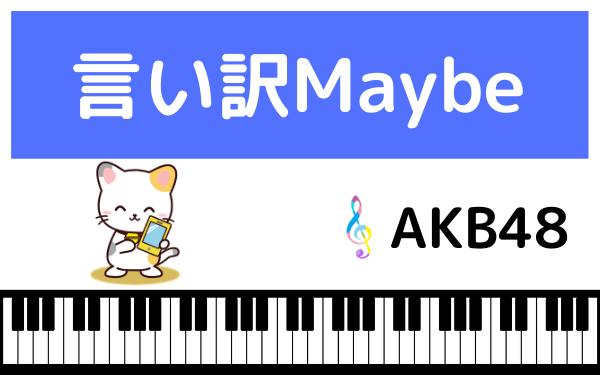 AKB48の言い訳Maybe