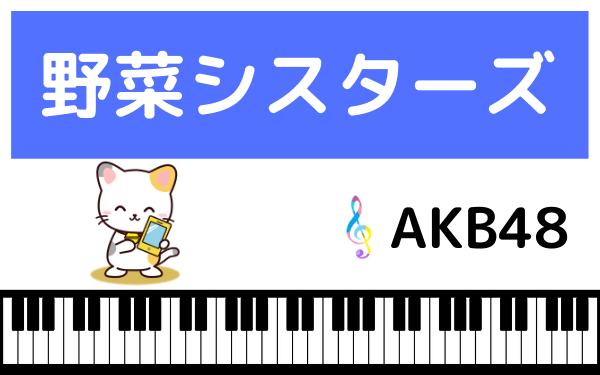 AKB48の野菜シスターズ