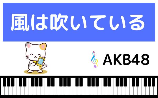 AKB48の風は吹いている