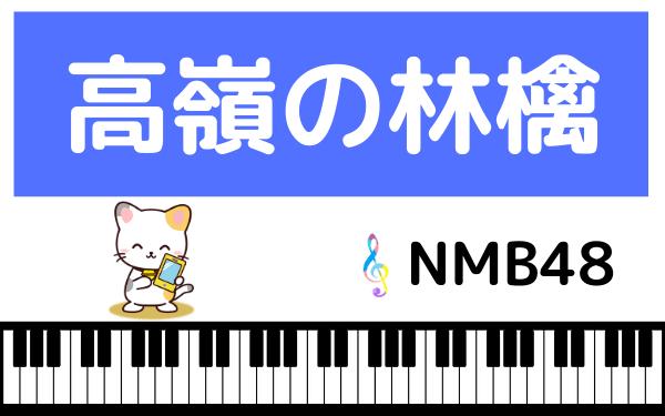 NMB48の高値の林檎