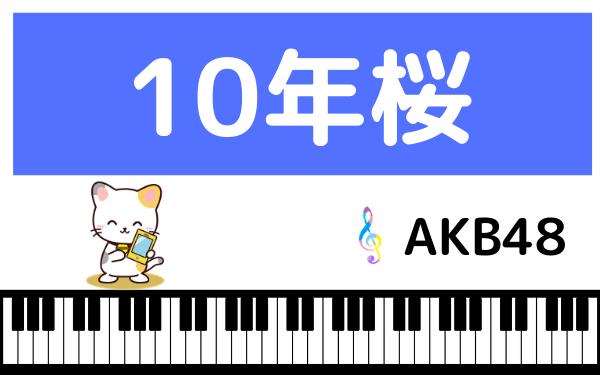 AKB48の10年桜