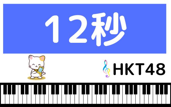 HKT48の12秒