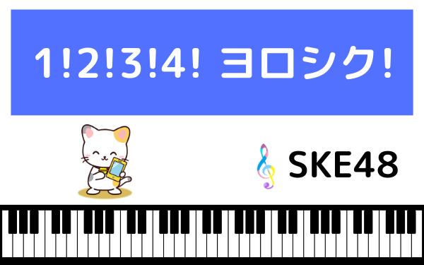 SKE48の1!2!3!4! ヨロシク!
