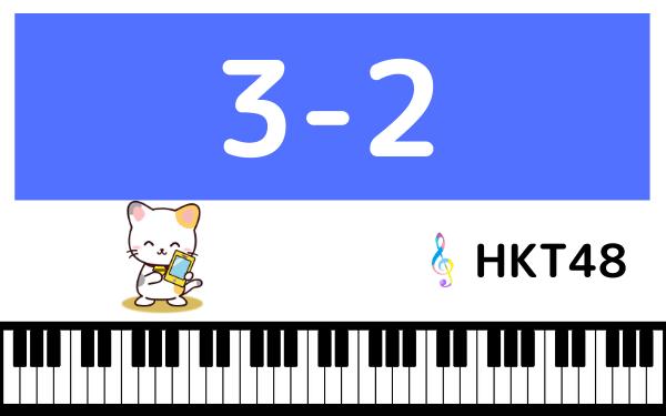 HKT48の3-2