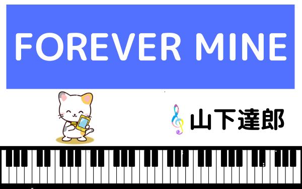 山下達郎のFOREVER MINE