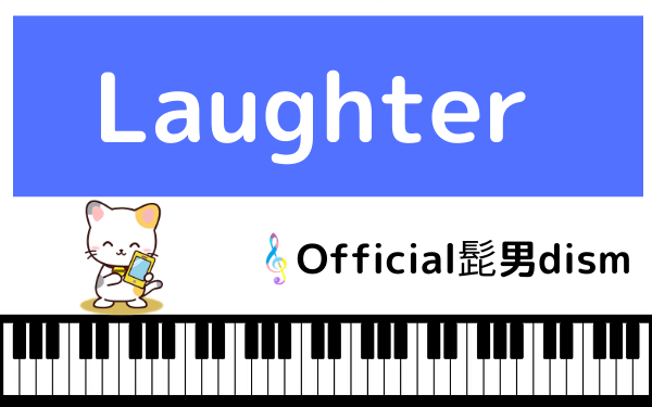 Official髭男dismのLaughter