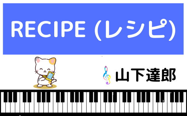 山下達郎のRECIPE (レシピ)