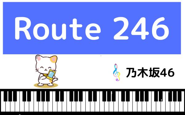 乃木坂46のRoute 246