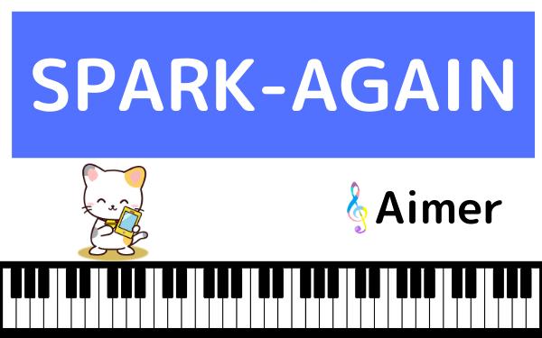 AimerのSPARK-AGAIN
