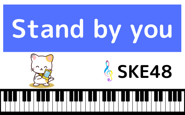 SKE48のStand by you