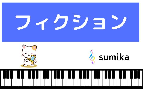 sumikaのフィクション
