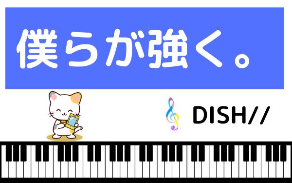 DISH//の僕らが強く。