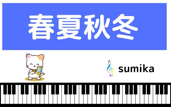 sumikaの春夏秋冬