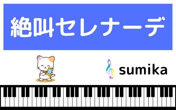 sumikaの絶叫セレナーデ