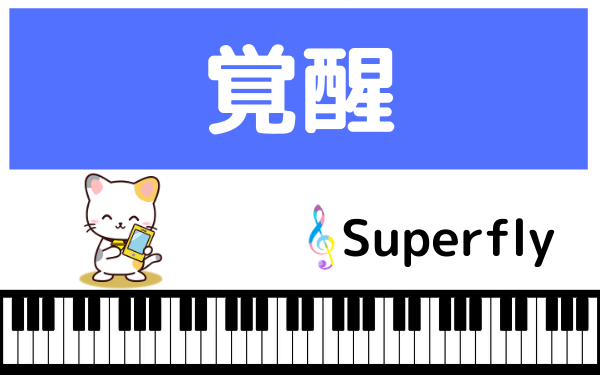 Superflyの覚醒