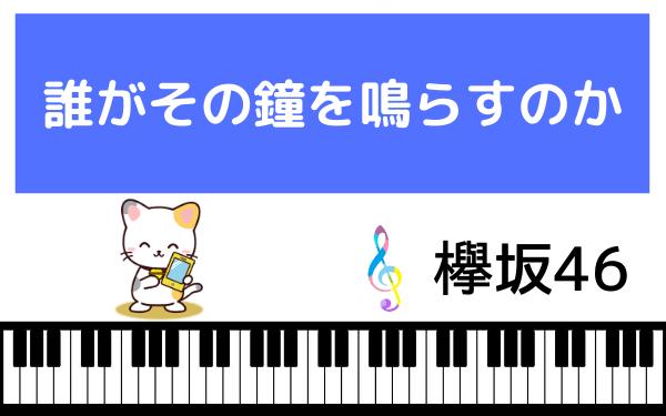 欅坂46の『誰がその鐘を鳴らすのか?』