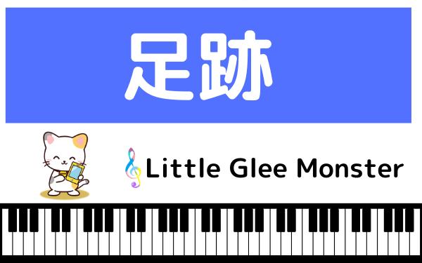 Little Glee Monsterの足跡