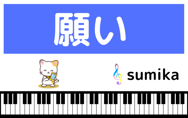 sumikaの願い