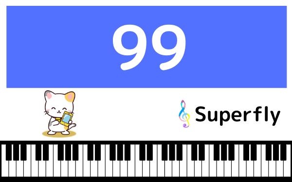 Superflyの99