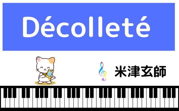 米津玄師のDécolleté