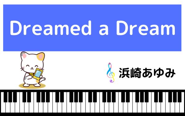 浜崎あゆみのDreamed a Dream