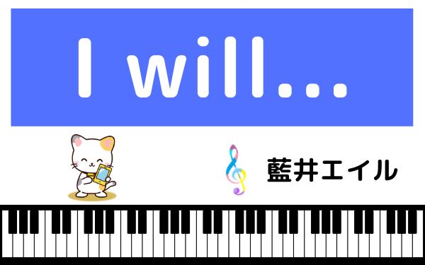 藍井エイルのI will...