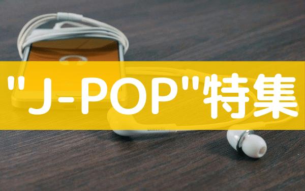 J-POPのアーティストのおすすめ曲やmp3で無料ダウンロードする方法を紹介