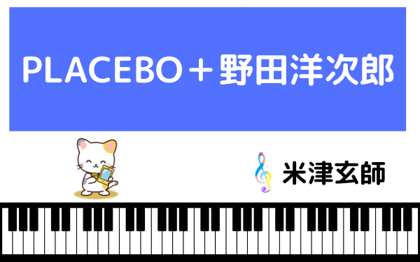 米津玄師のPLACEBO + 野田洋次郎