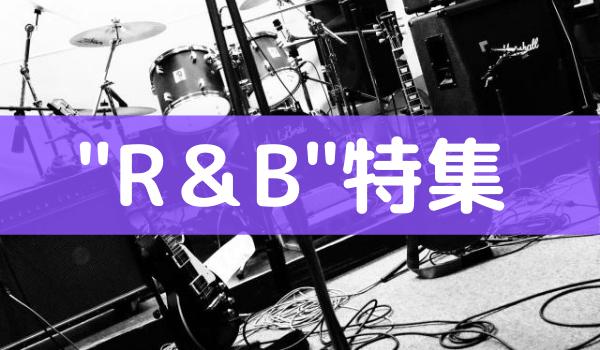 R&Bの人気アーティストとおすすめ曲をmp3で無料ダウンロードする方法