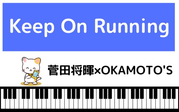 菅田将暉×OKAMOTO'SのKeep On Running