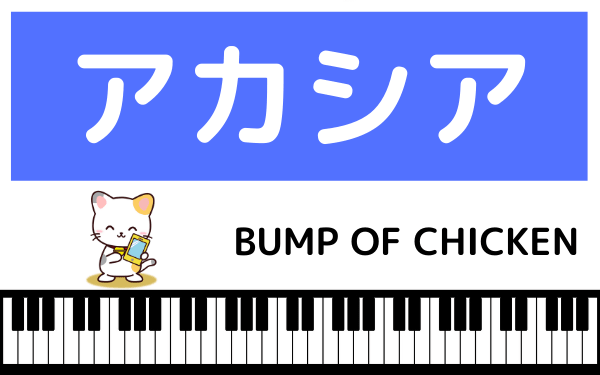 BUMP OF CHICKENのアカシア