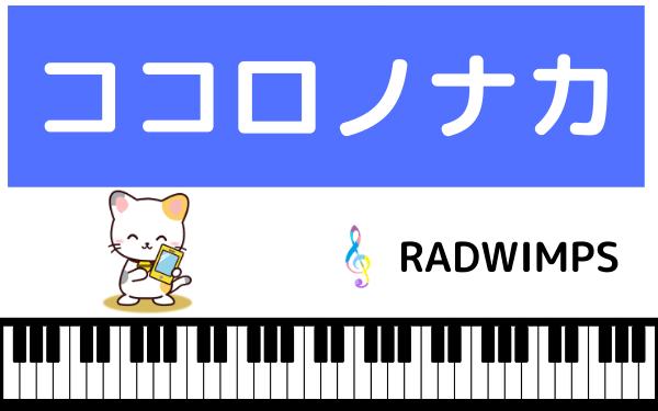 RADWIMPSのココロノナカ
