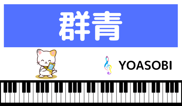 YOASOBIの群青