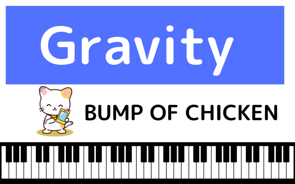 BUMP OF CHICKENのGravity