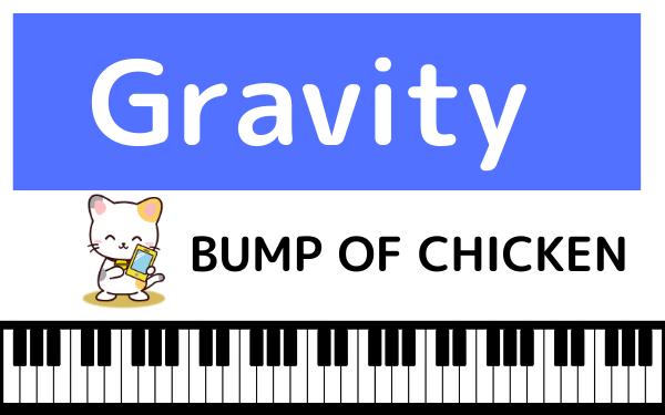 BUMP OF CHICKENのGravity