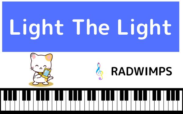 RADWIMPSのLight The Light
