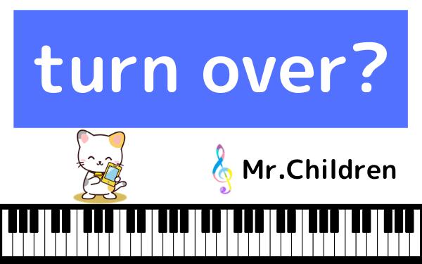 Mr.Children(ミスチル)のturn over?