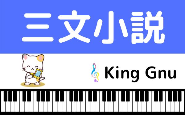 King Gnuの三文小説
