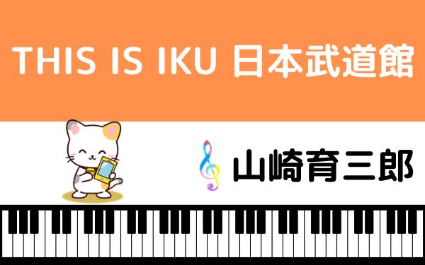 山崎育三郎「THIS IS IKU」