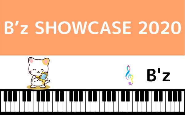 B'zの無観客ライブ「B'z SHOWCASE 2020 5days」