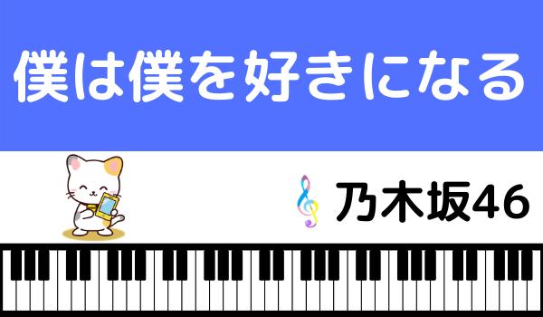 乃木坂46の『僕は僕を好きになる』