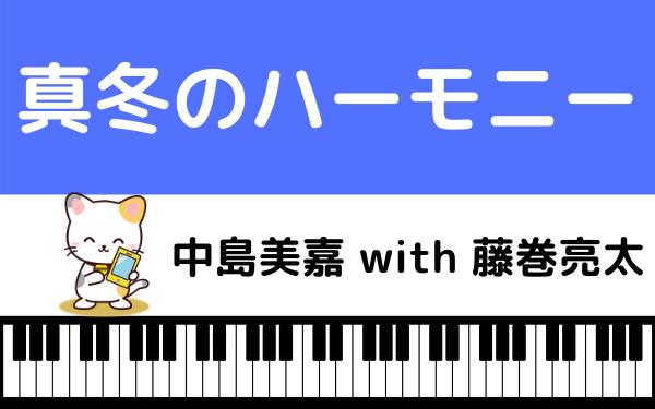中島美嘉with藤巻亮太の『真冬のハーモニー』
