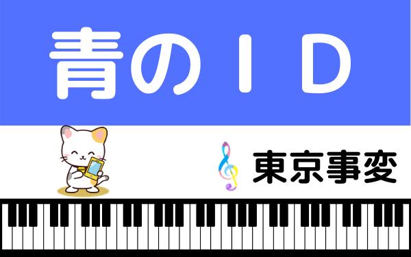 東京事変の青のID