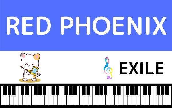 EXILEの『RED PHOENIX』